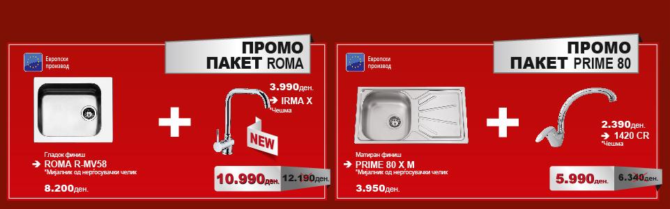 ROMA и PRIME 80