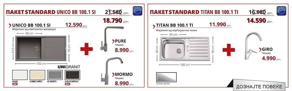 ПАКЕТ STANDARD UNICO BB 100.1 SI & ПАКЕТ STANDARD TITAN BB 100.1 TI