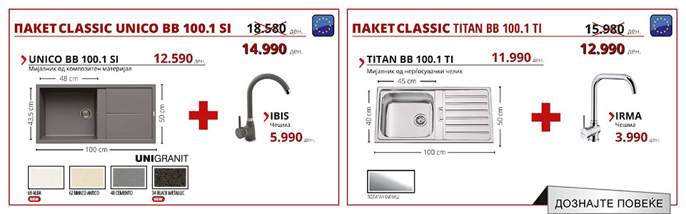 ПАКЕТ CLASSIC UNICO BB 100.1 SI & ПКАЕТ CLASSIC TITAN BB 100.1 TI