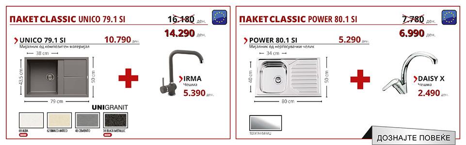 ПАКЕТ CLASSIC UNICO 79.1 SI & ПАКЕТ CLASSIC POWER 80.1 SI