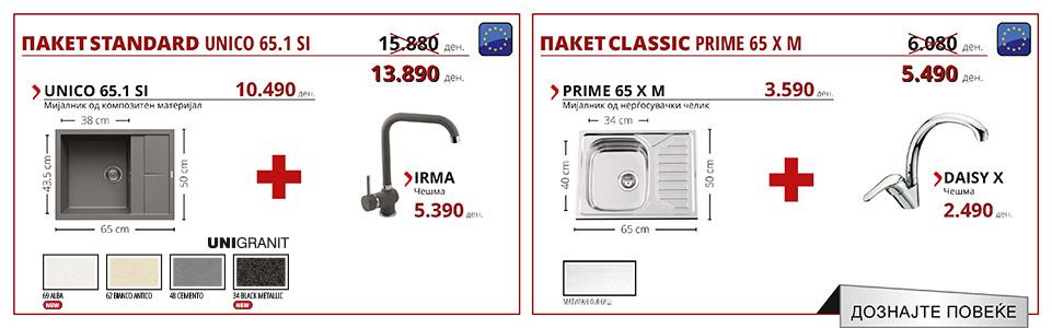 ПАКЕТ STANDARD UNICO 65.1 SI & ПАКЕТ CLASSIC PRIME 65 X M
