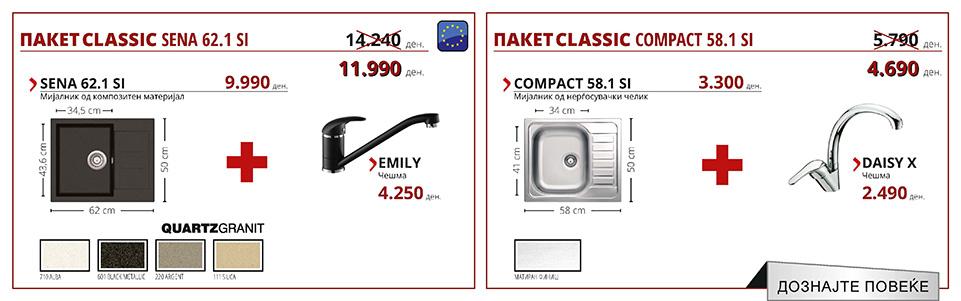 ПАКЕТ CLASSIC SENA 62.1 SI & ПАКЕТ CLASSIC COMPACT 58.1 SI